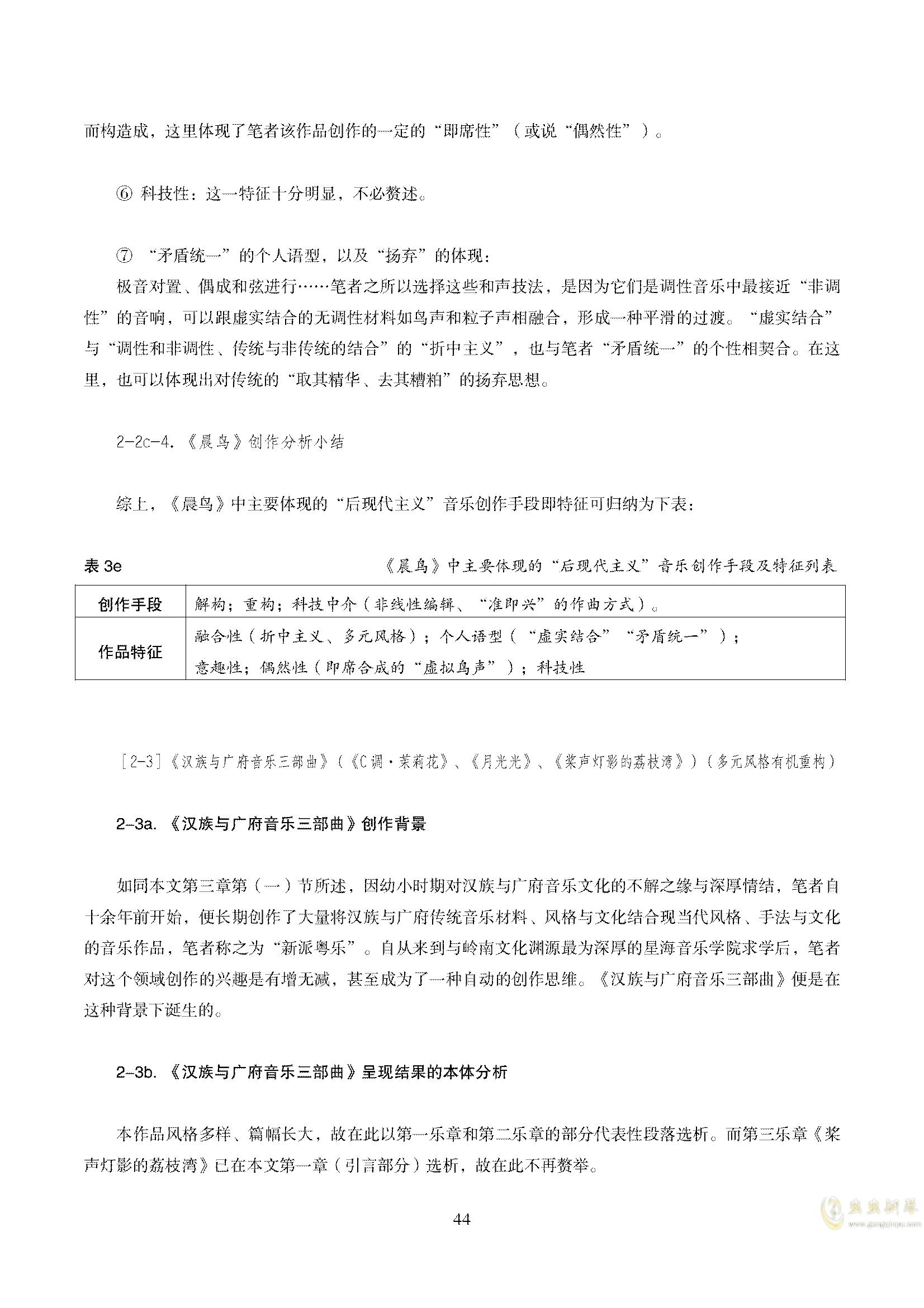 真·硕士论文ag88环亚娱乐谱 第48页