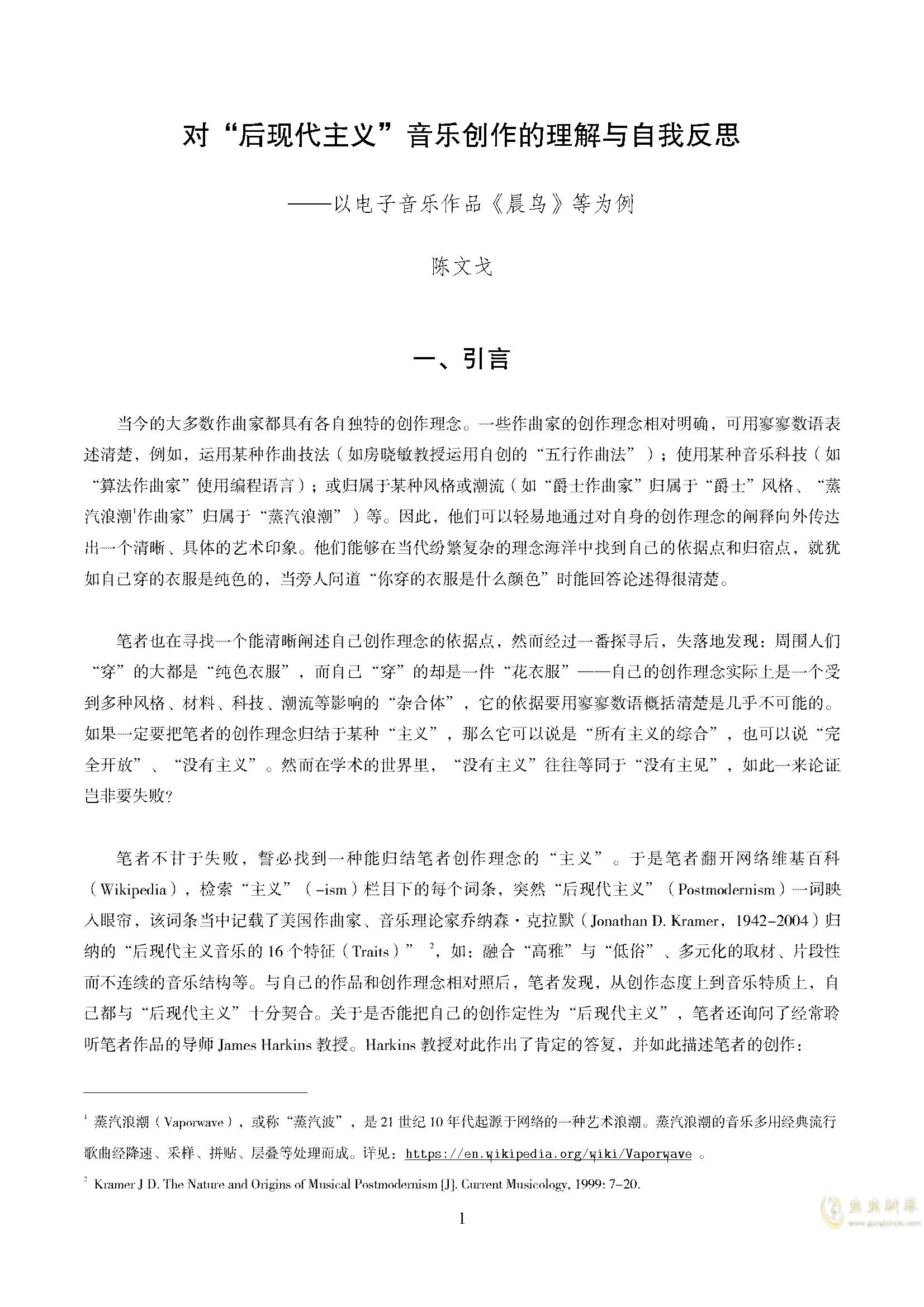 真·硕士论文ag88环亚娱乐谱 第5页