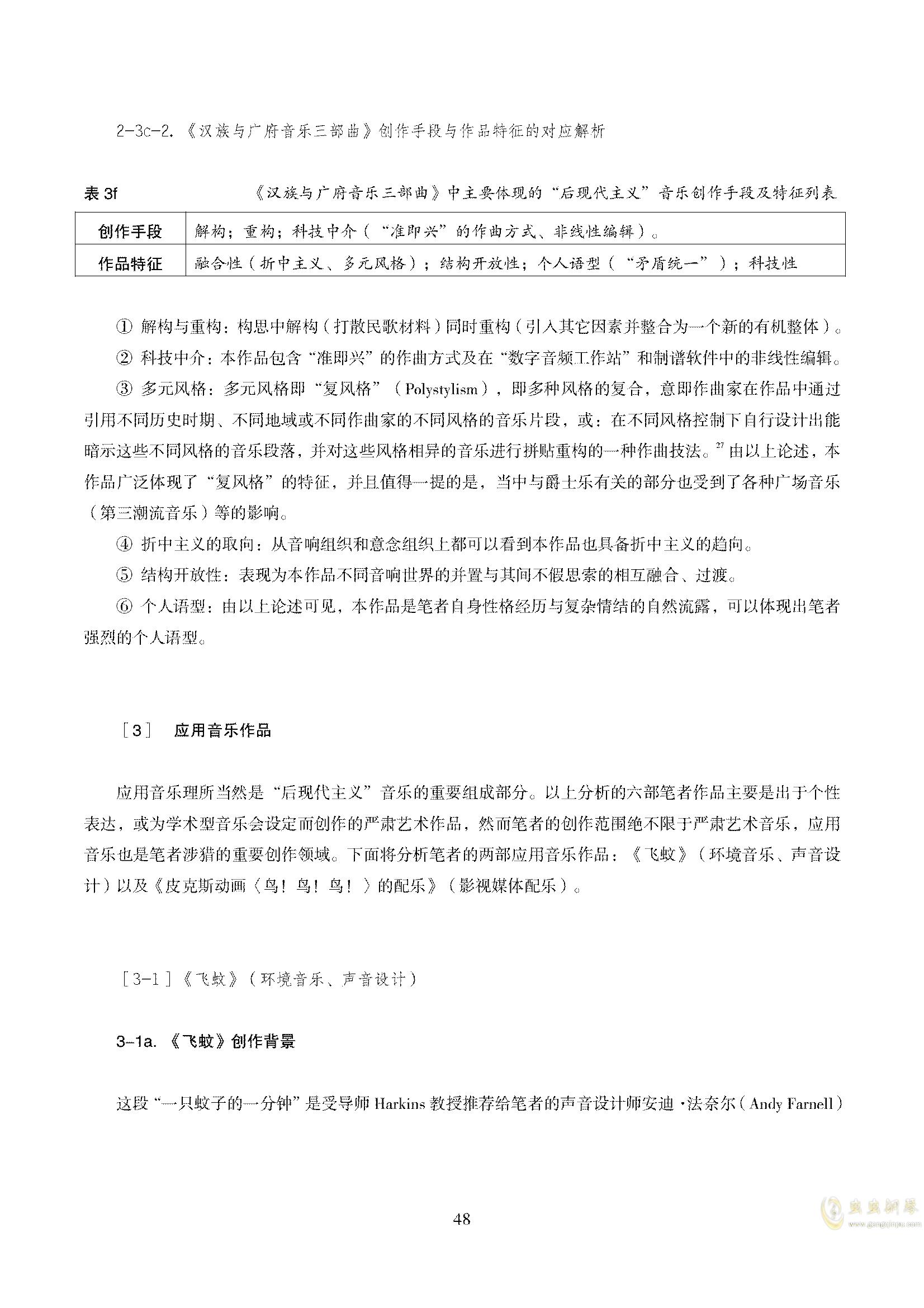 真·硕士论文ag88环亚娱乐谱 第52页