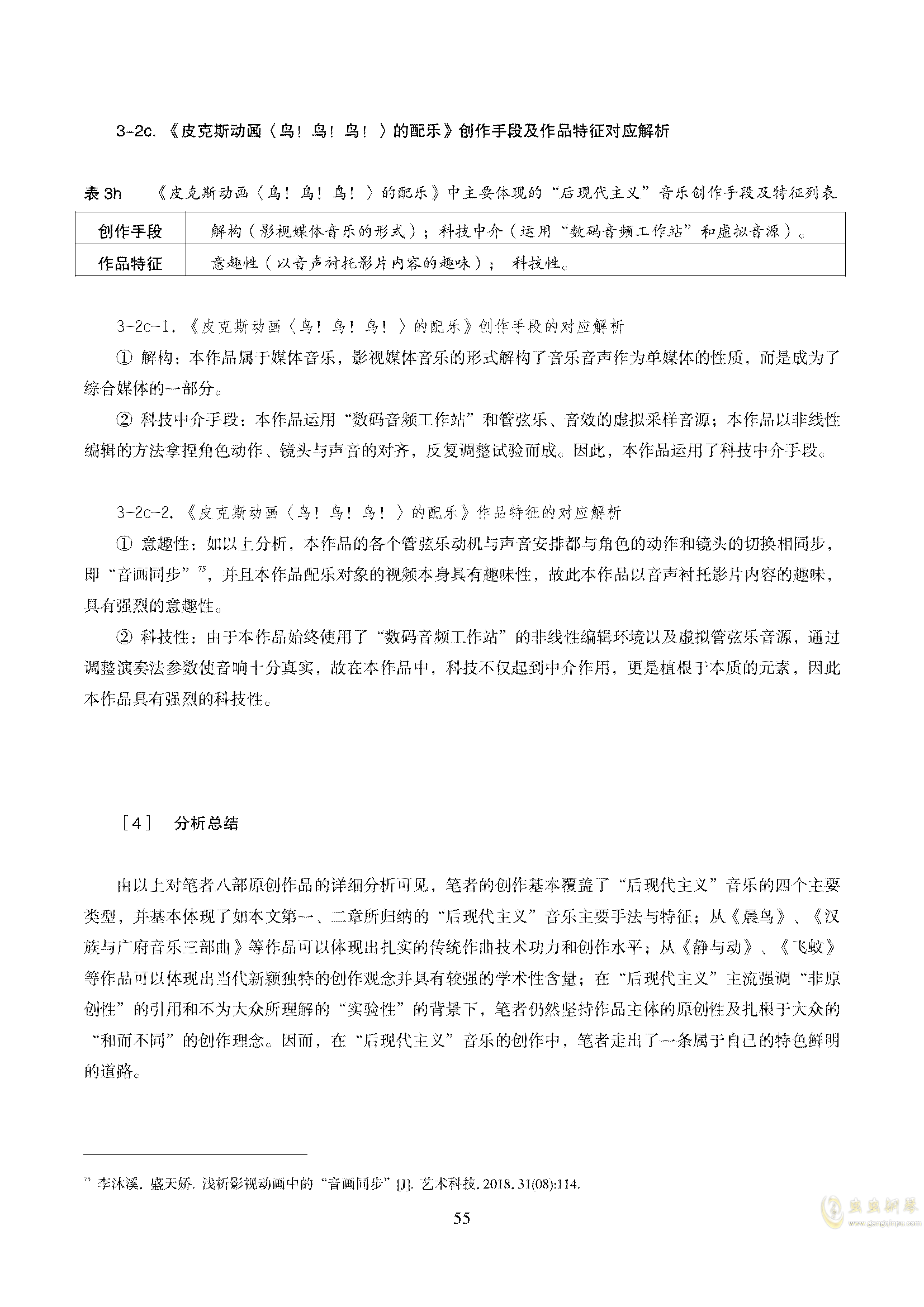 真·硕士论文ag88环亚娱乐谱 第59页