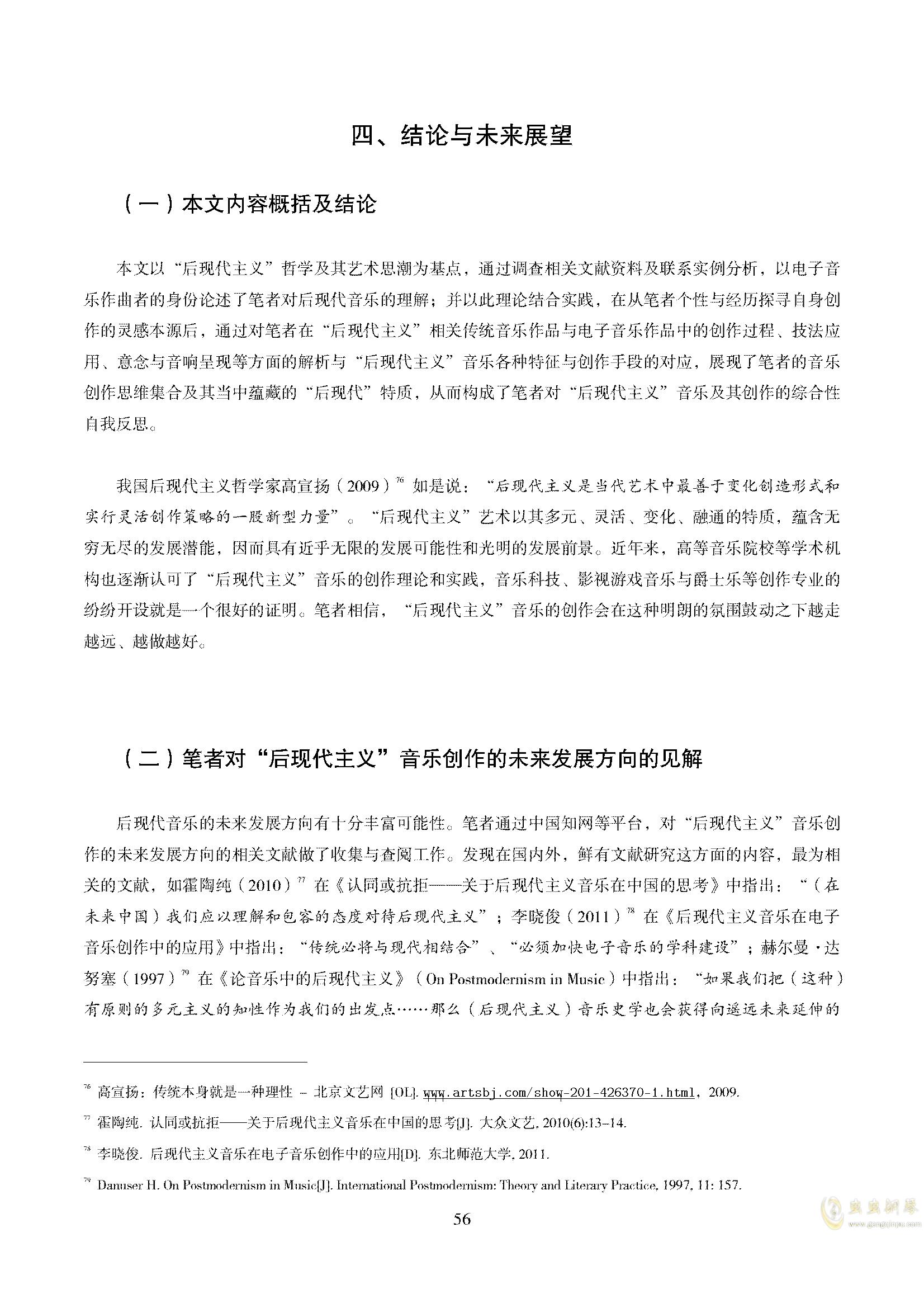 真·硕士论文ag88环亚娱乐谱 第60页