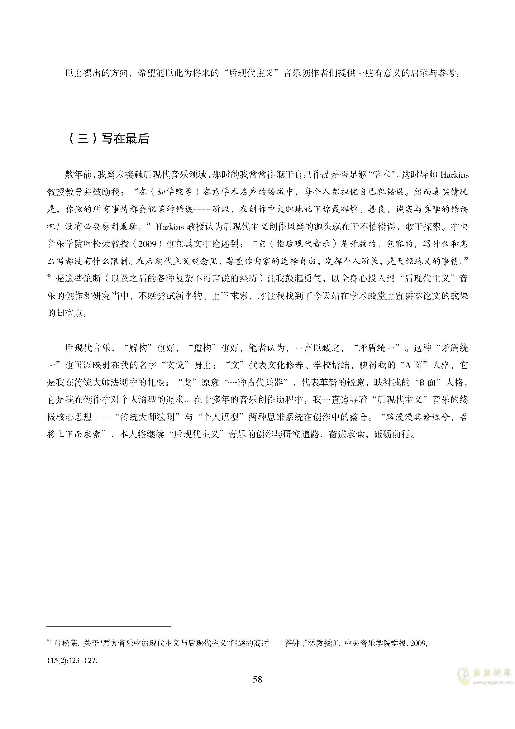 真·硕士论文ag88环亚娱乐谱 第62页