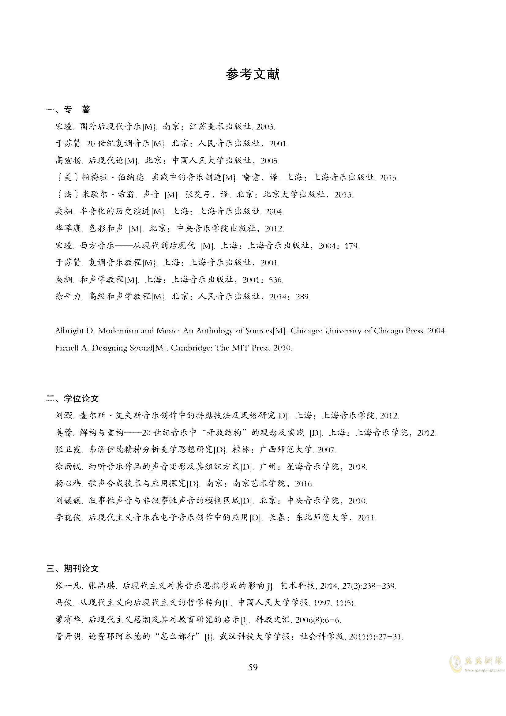 真·硕士论文ag88环亚娱乐谱 第63页