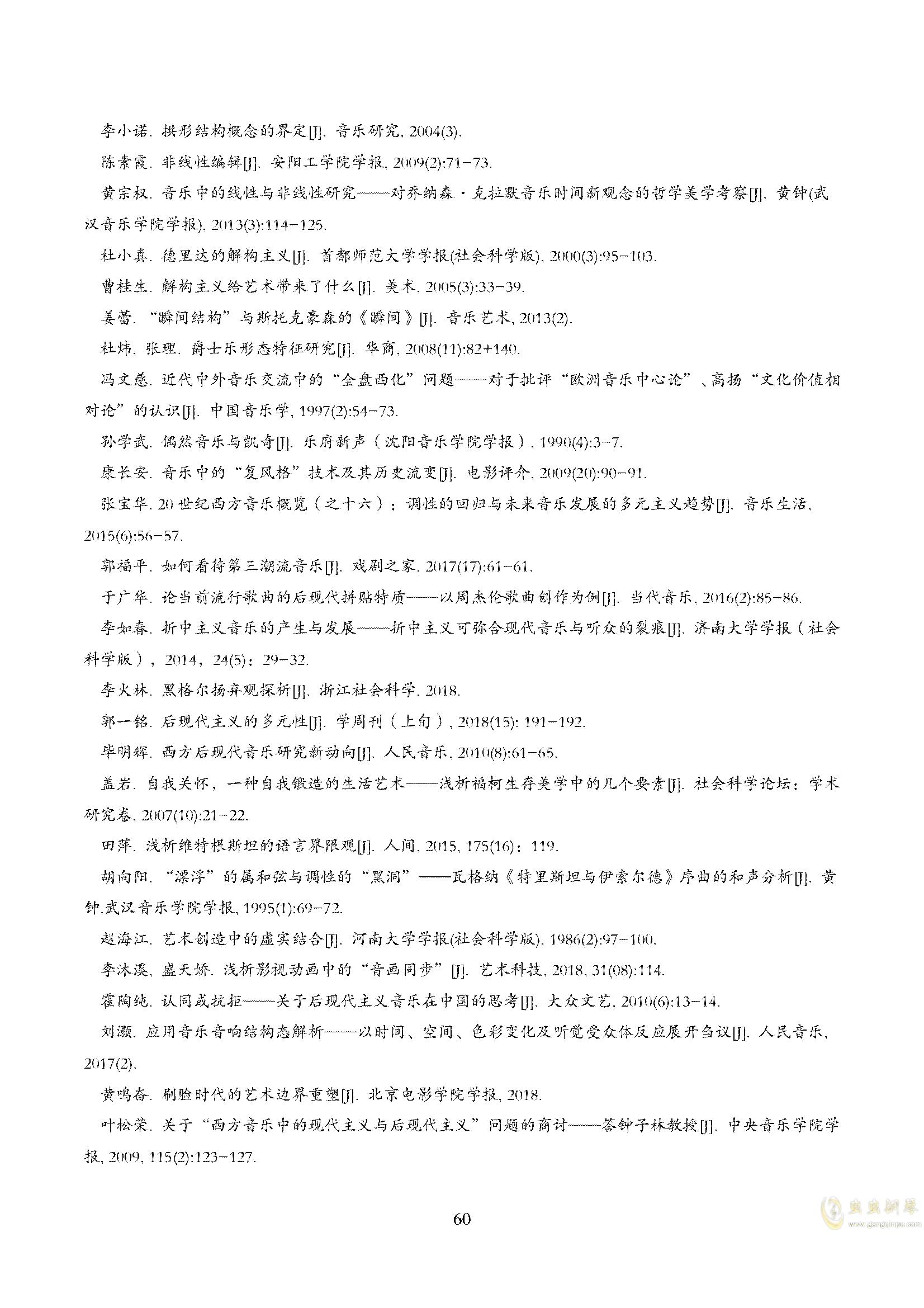 真·硕士论文ag88环亚娱乐谱 第64页