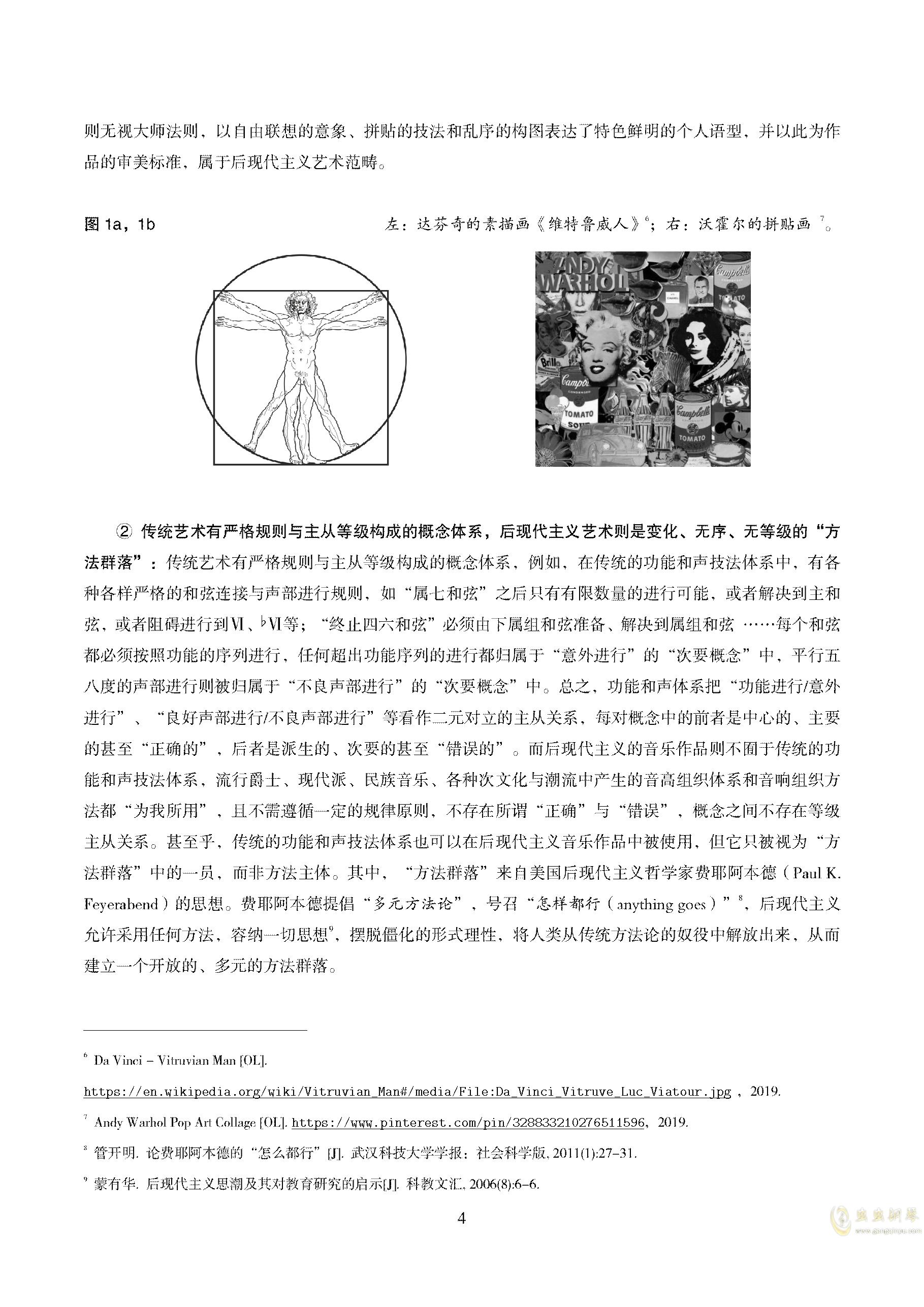 真·硕士论文ag88环亚娱乐谱 第8页