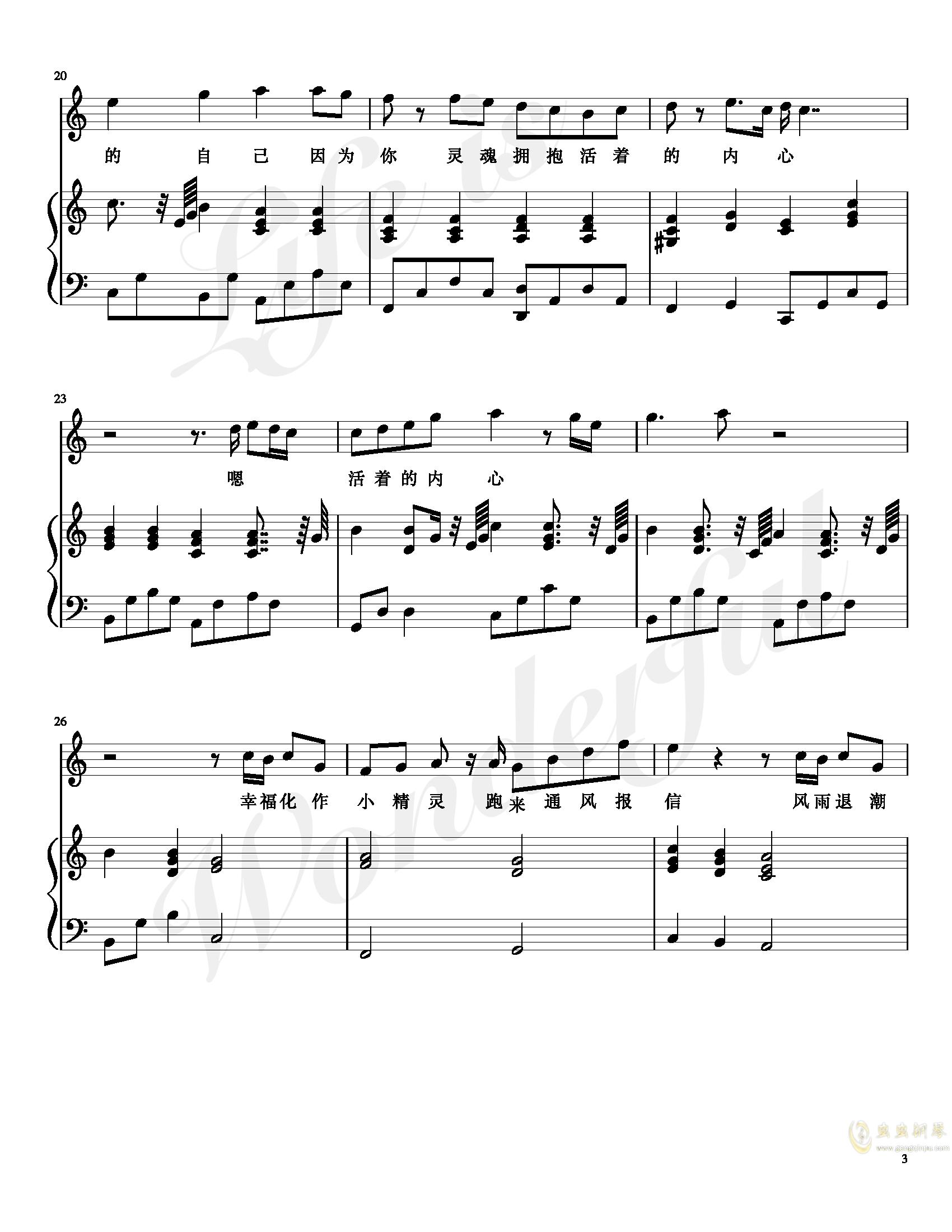 小精灵钢琴谱 第3页