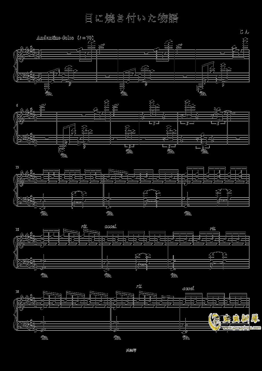 目に��き付いた物�Z钢琴谱 第1页
