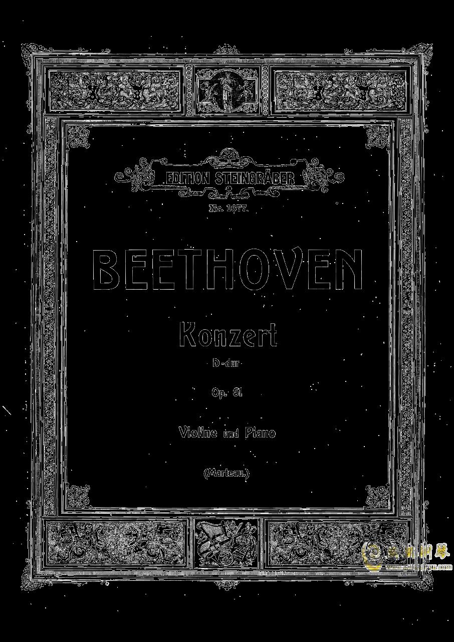 D大调小提琴协奏曲第三乐章钢琴谱 第1页
