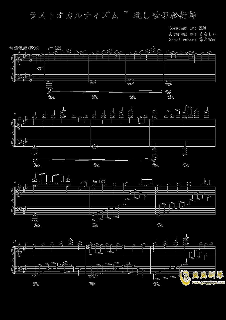 现世的秘术师钢琴谱 第1页