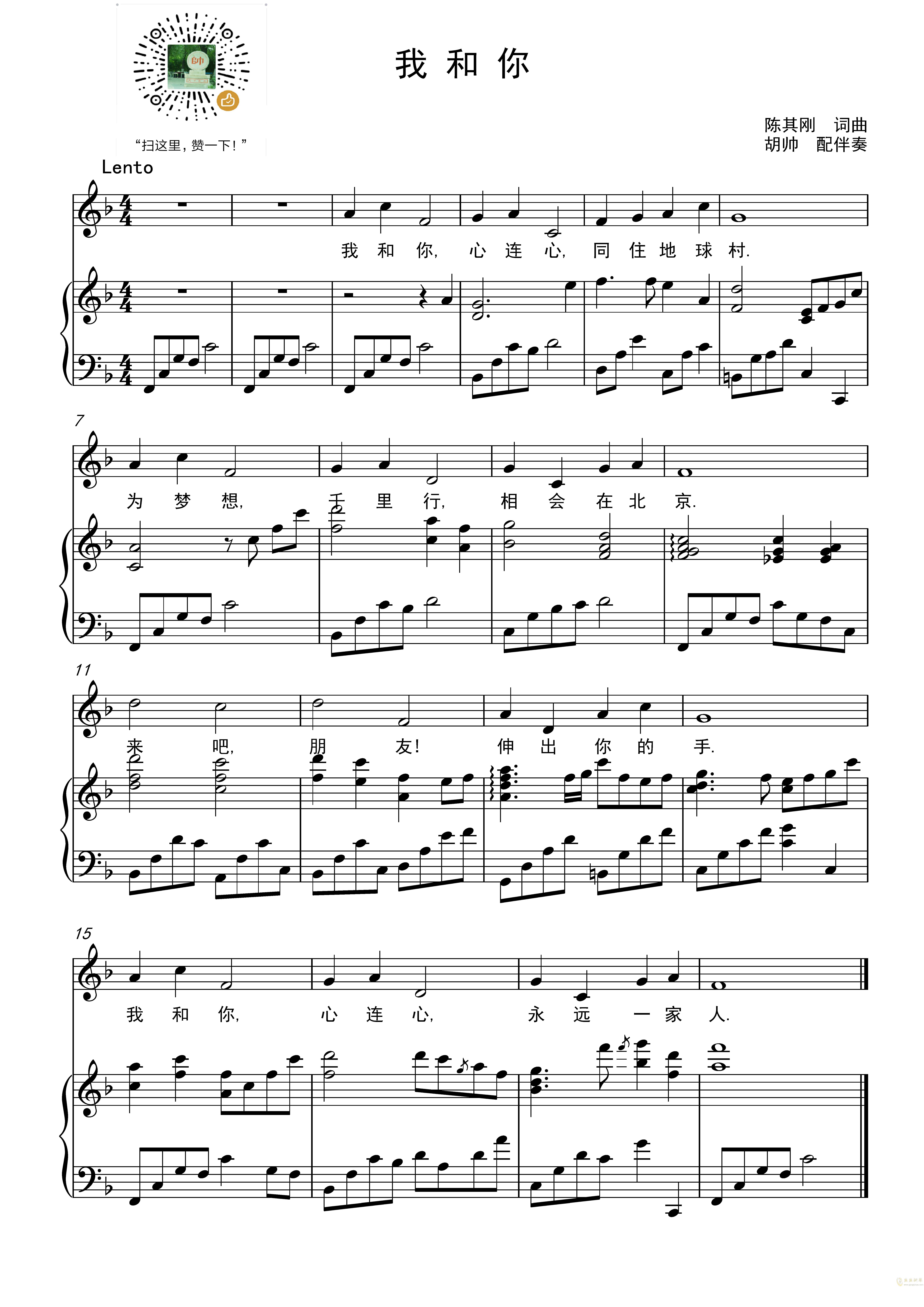 我和你ag88环亚娱乐谱 第1页