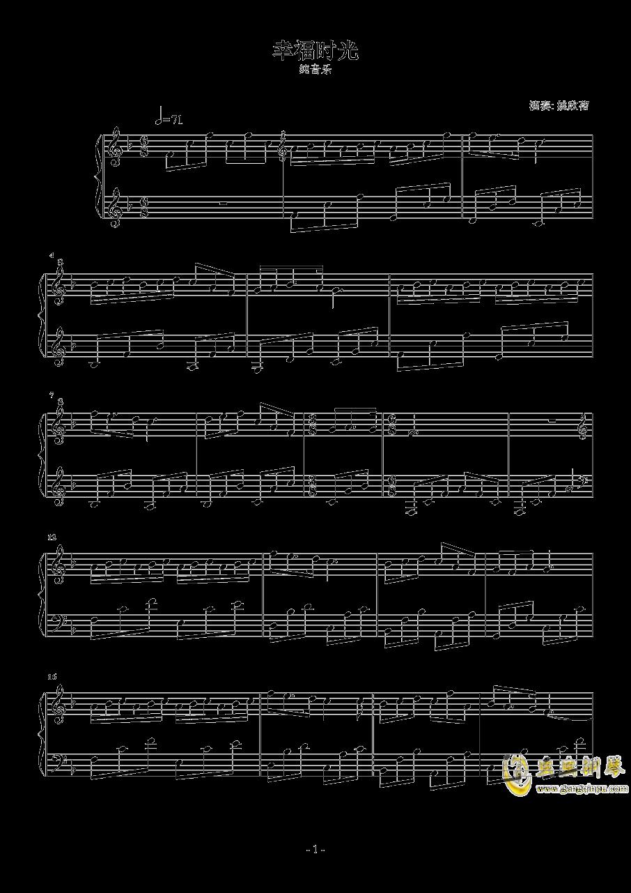 幸福时光钢琴谱 第1页