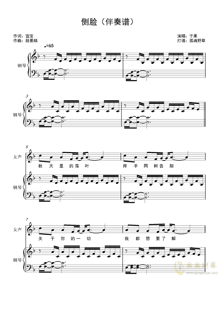 侧脸钢琴谱 第1页