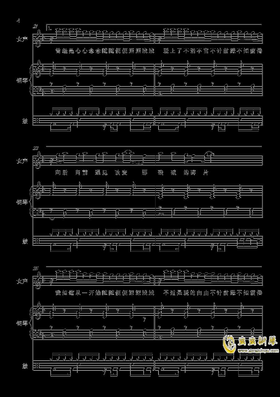 侧脸钢琴谱 第4页
