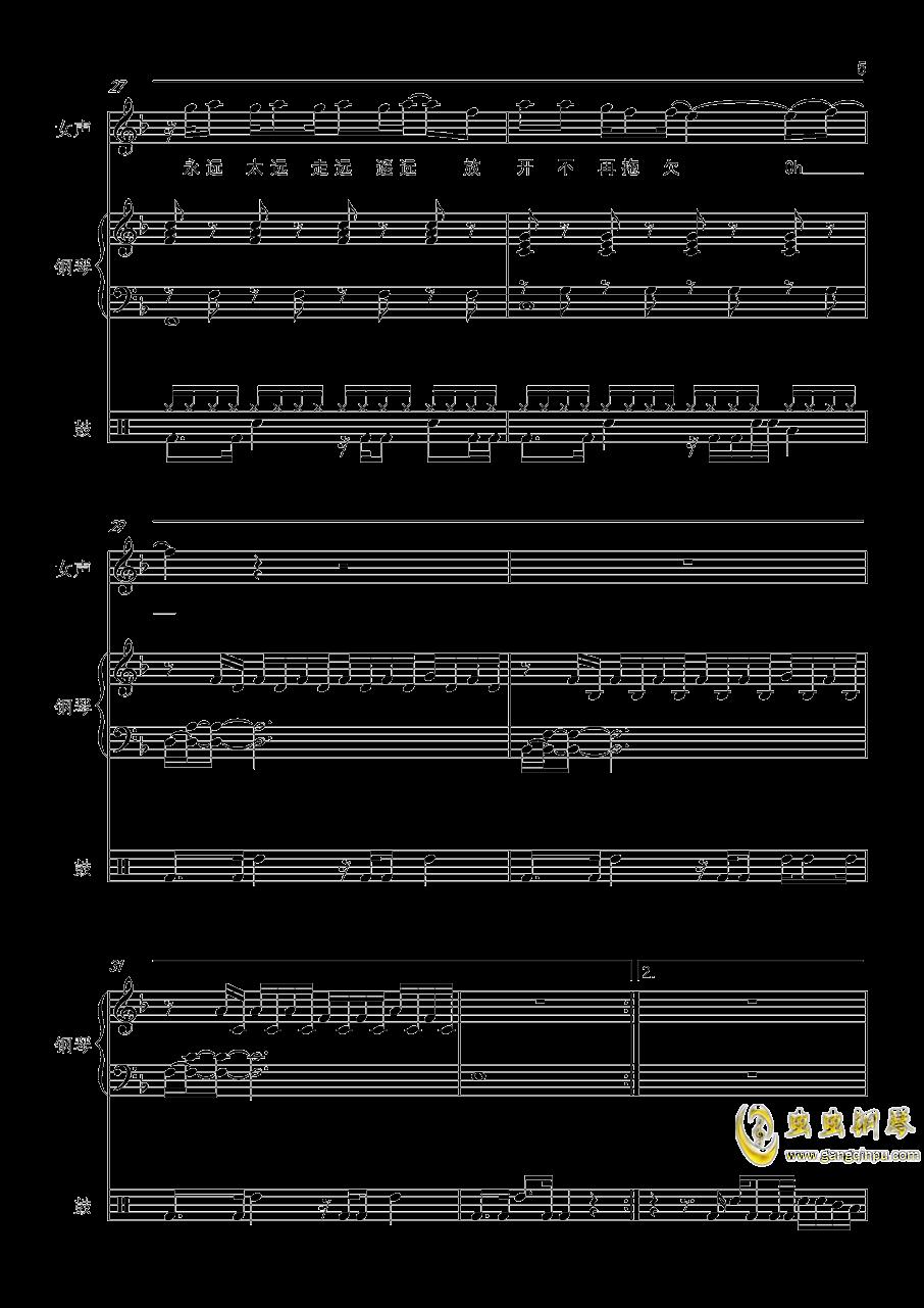 侧脸钢琴谱 第5页