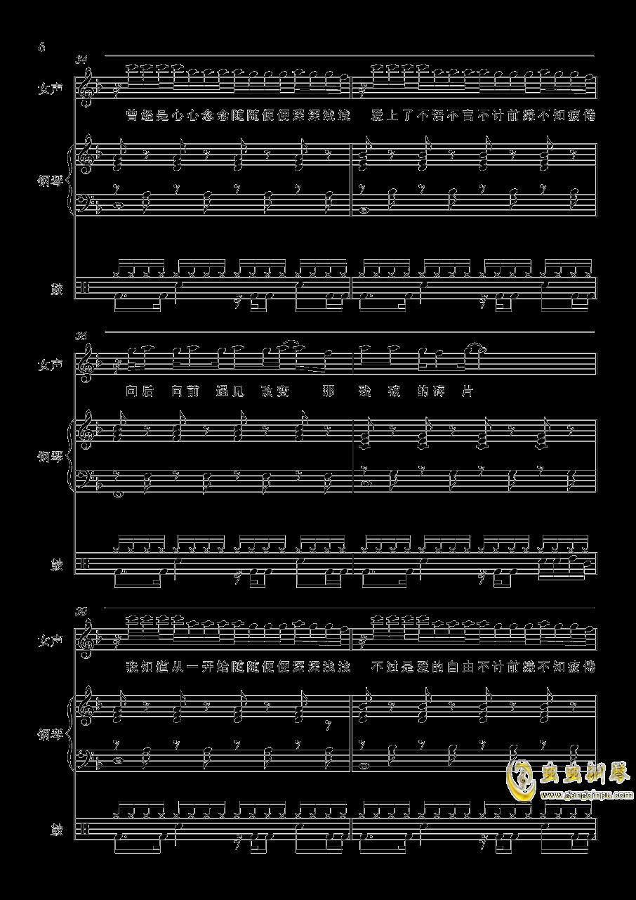 侧脸钢琴谱 第6页