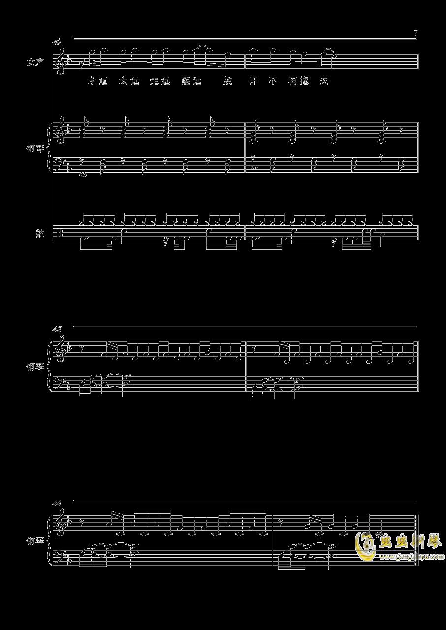 侧脸钢琴谱 第7页