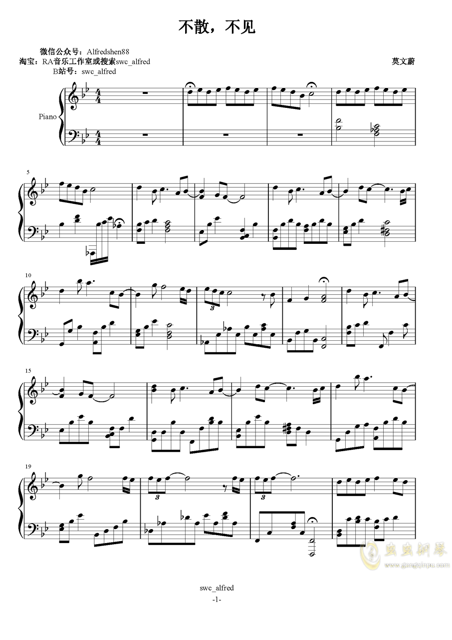 不散,不见钢琴谱 第1页