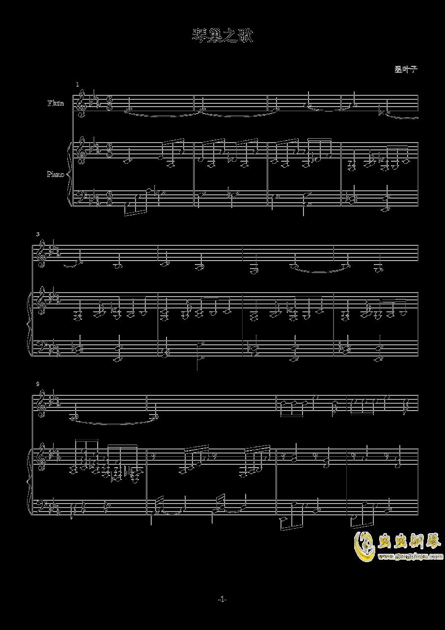琴巢之歌ag88环亚娱乐谱 第1页