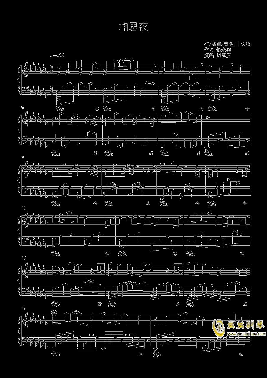 相思夜钢琴谱 第1页