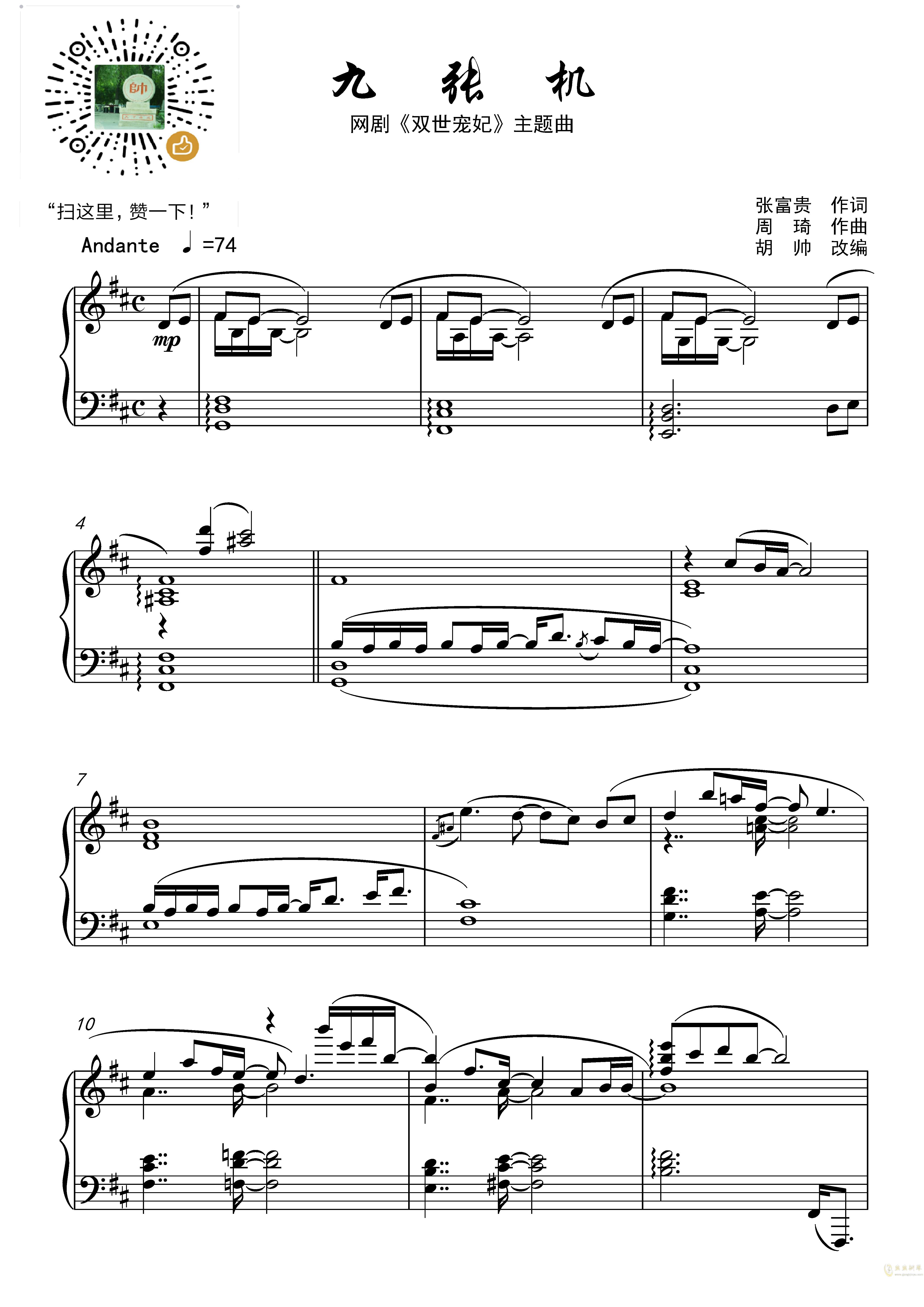 九张机ag88环亚娱乐谱 第1页