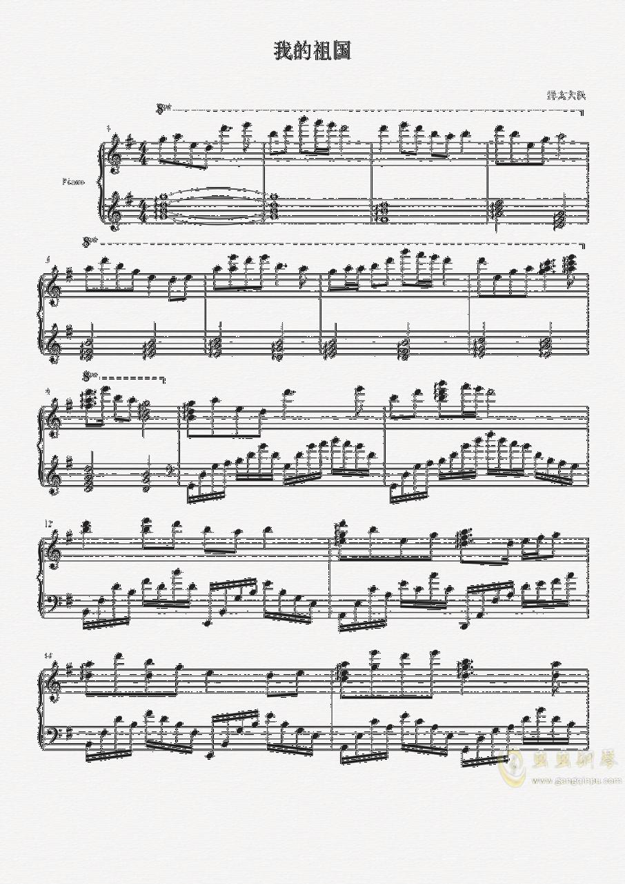 一条大河钢琴谱 第1页
