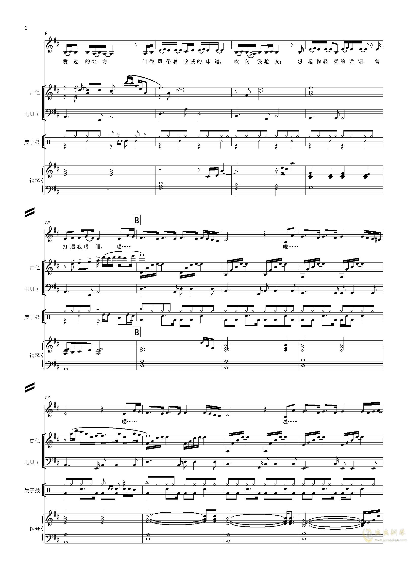 风吹麦浪ag88环亚娱乐谱 第2页