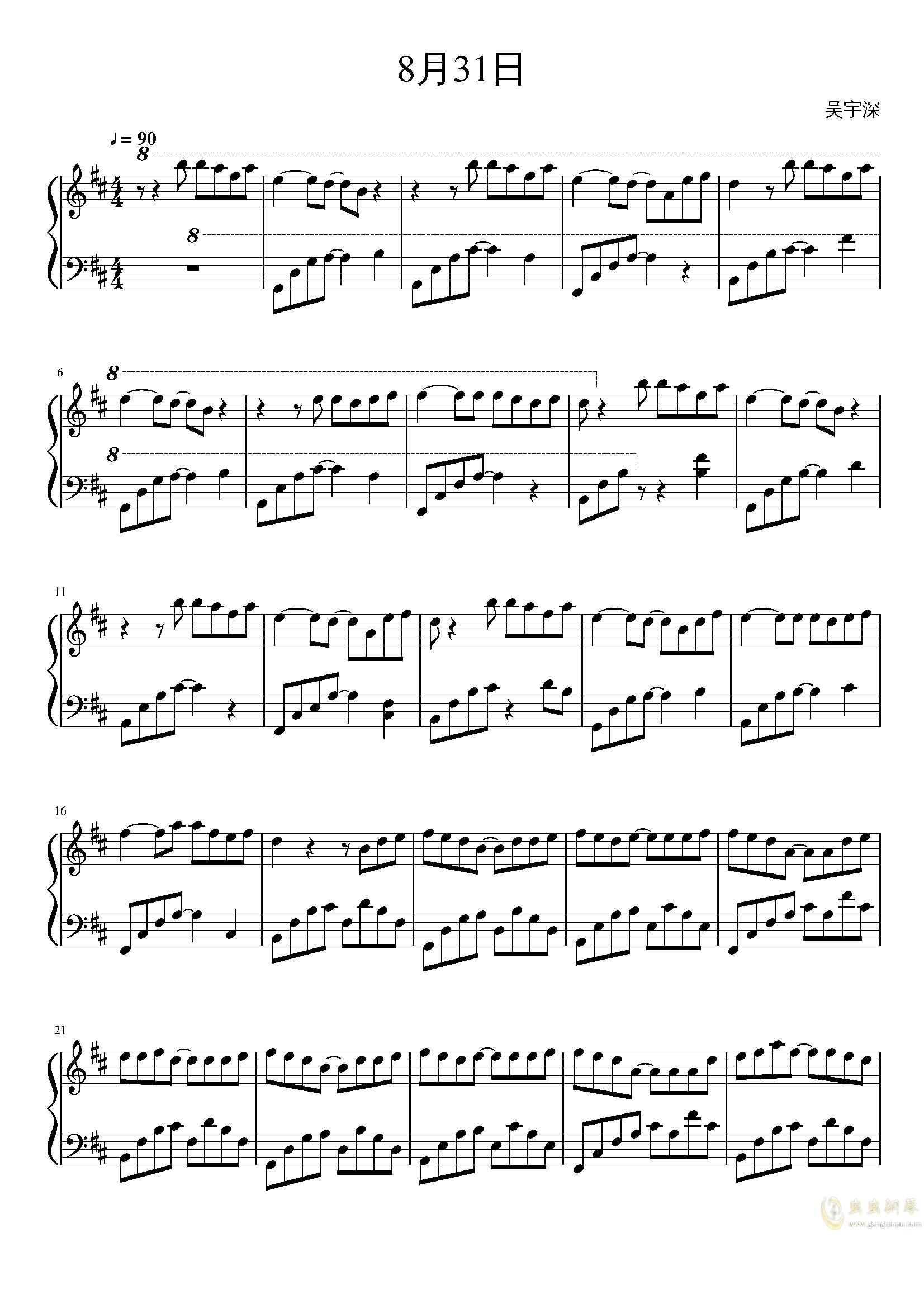 8月31日钢琴谱 第1页