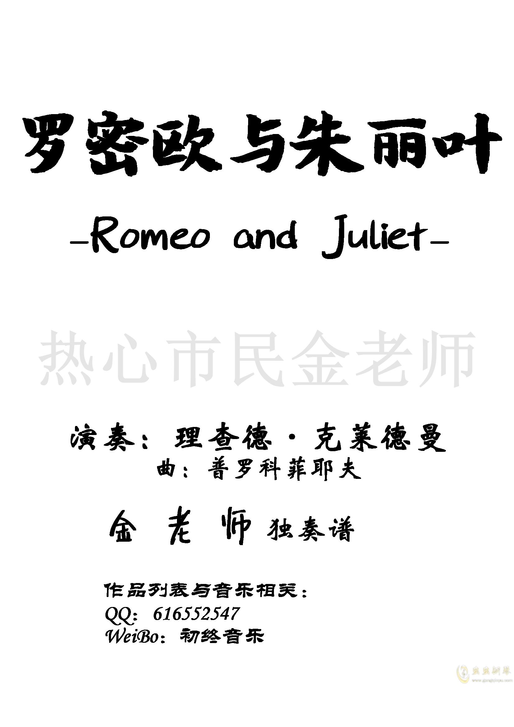 罗密欧与朱丽叶ag88环亚娱乐谱 第1页