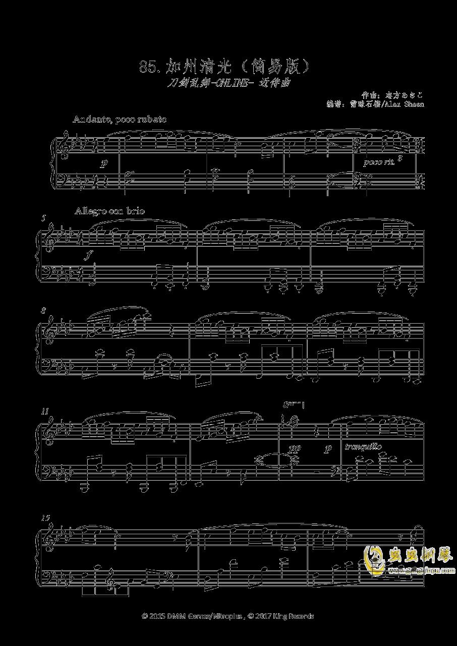 加州清光 近侍曲钢琴谱 第1页