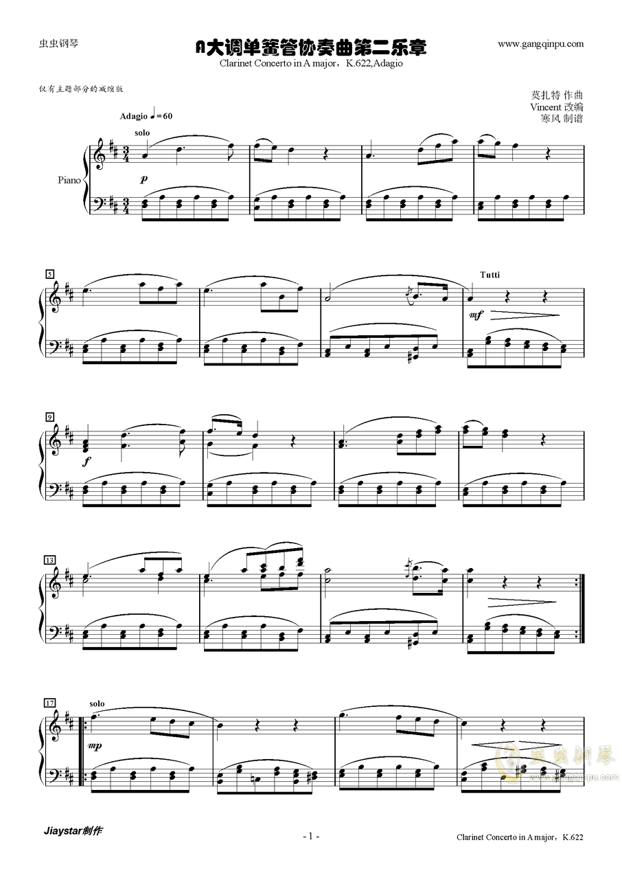 A大调单簧管协奏曲K.622钢琴谱 第1页
