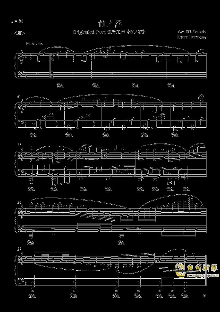 竹之花钢琴谱 第1页