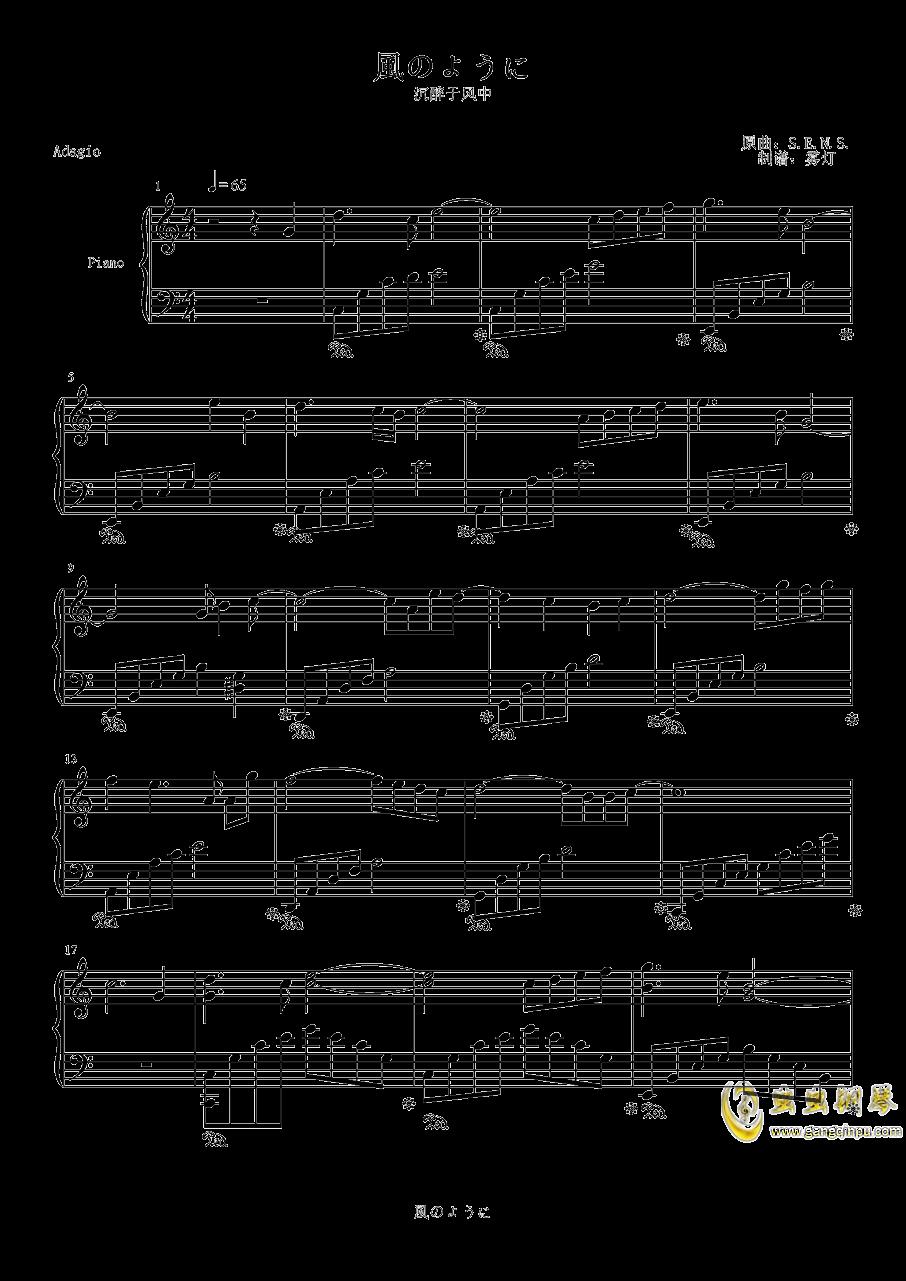 風のように钢琴谱 第1页