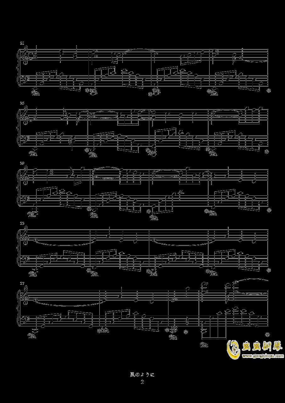 風のように钢琴谱 第2页