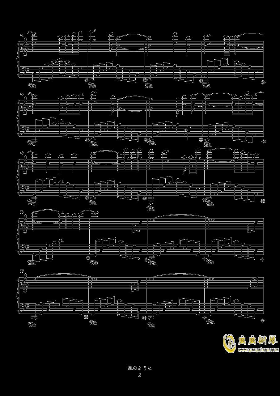 風のように钢琴谱 第3页