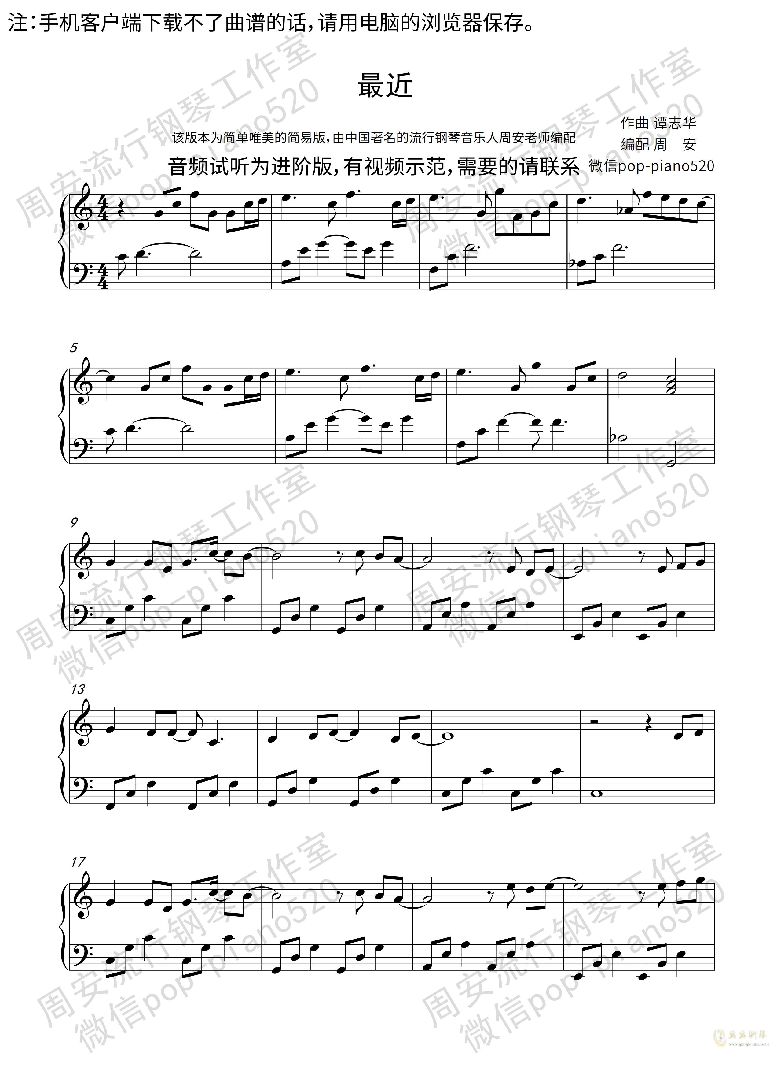 最近钢琴谱 第1页