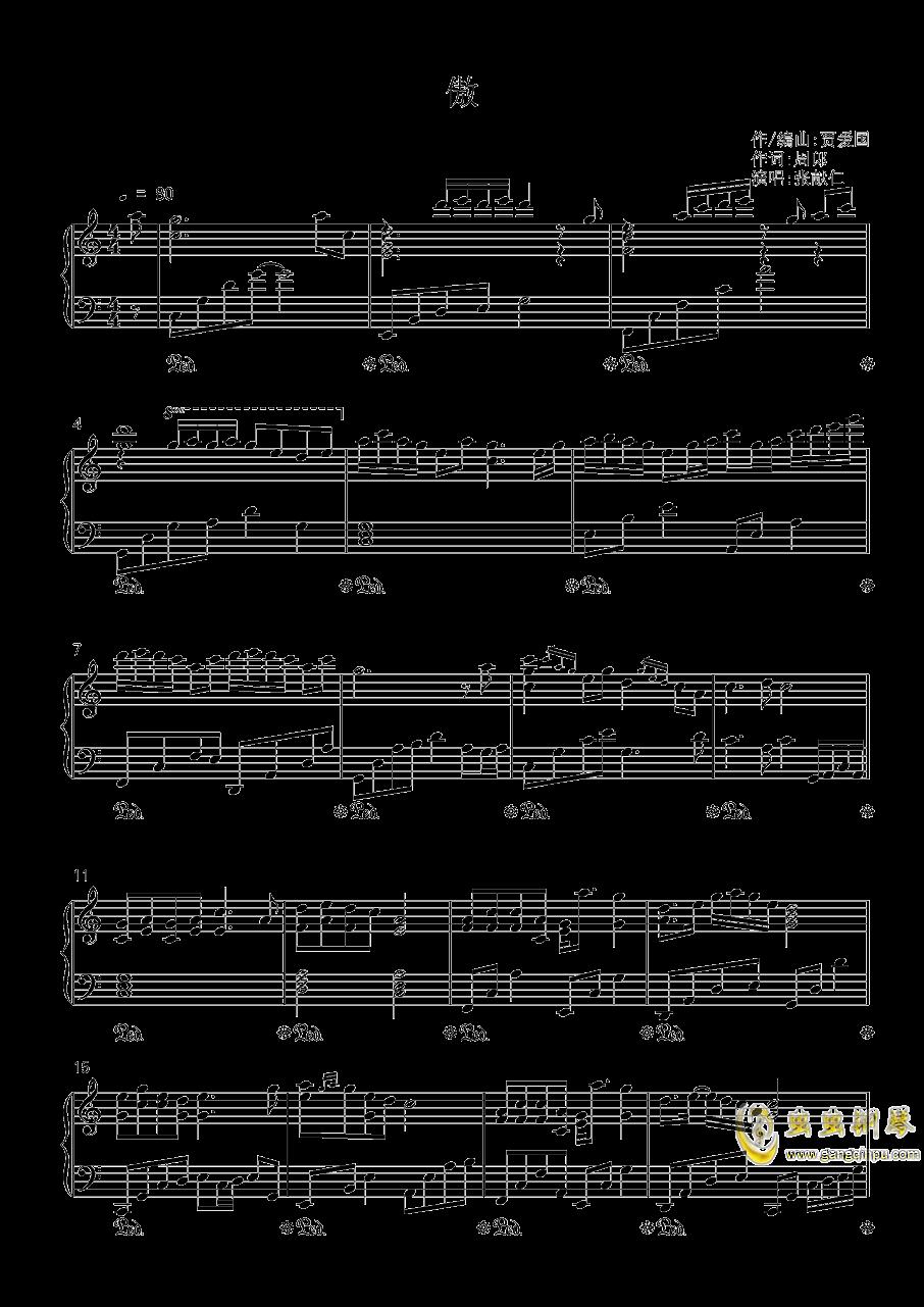 傲钢琴谱 第1页