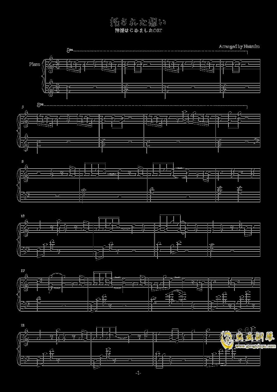 元气少女缘结神OST-托された想い-钢琴谱 第1页