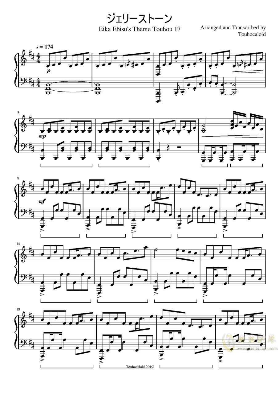 Jelly Stone钢琴谱 第1页