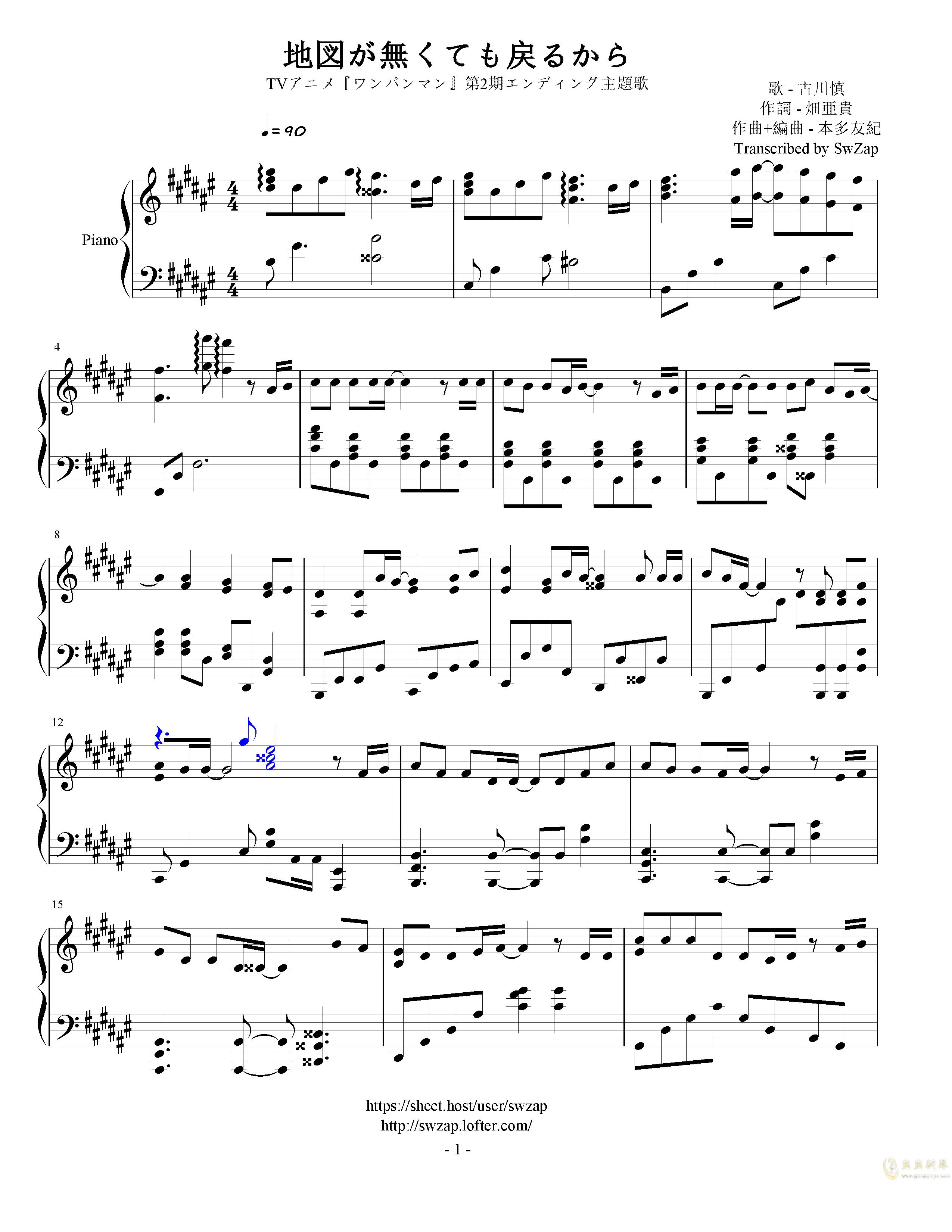 地�恧��o钢琴谱 第1页