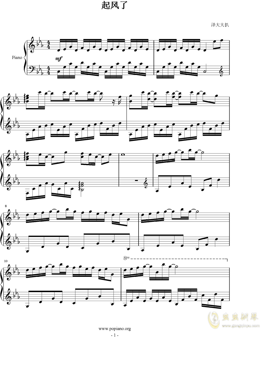 起风了钢琴谱 第1页