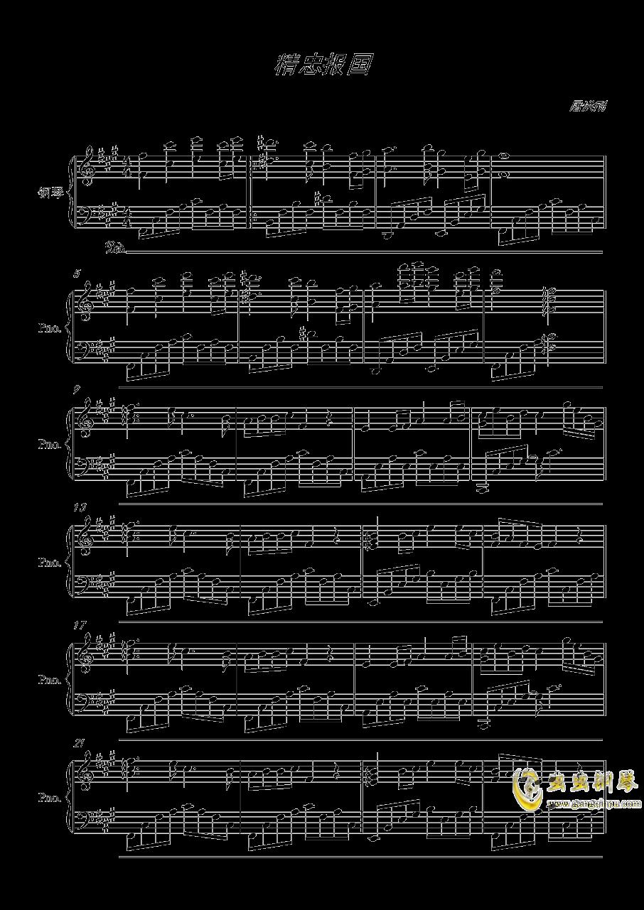 精忠报国钢琴谱 第1页