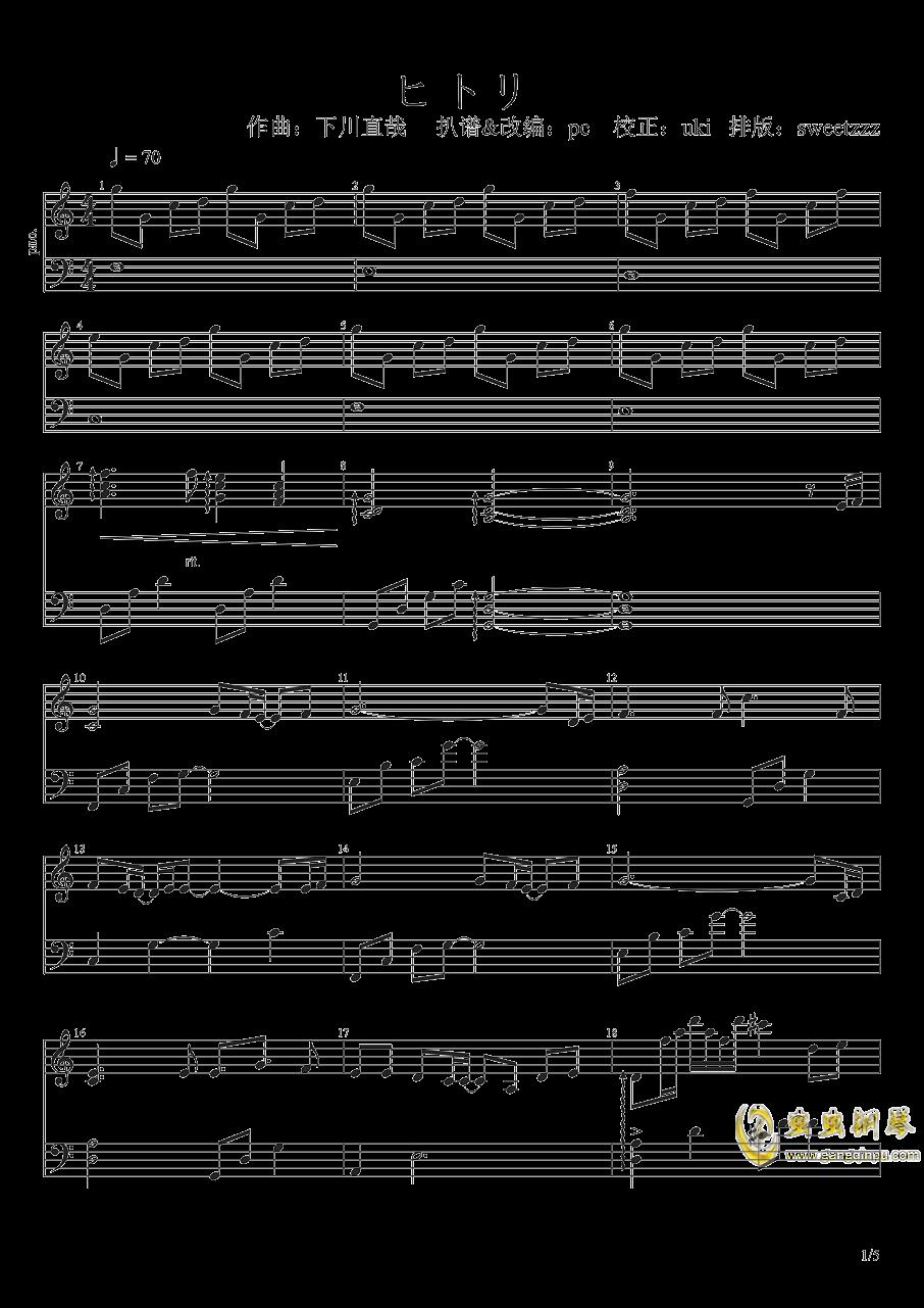 Leaf  galgame钢琴谱 第1页