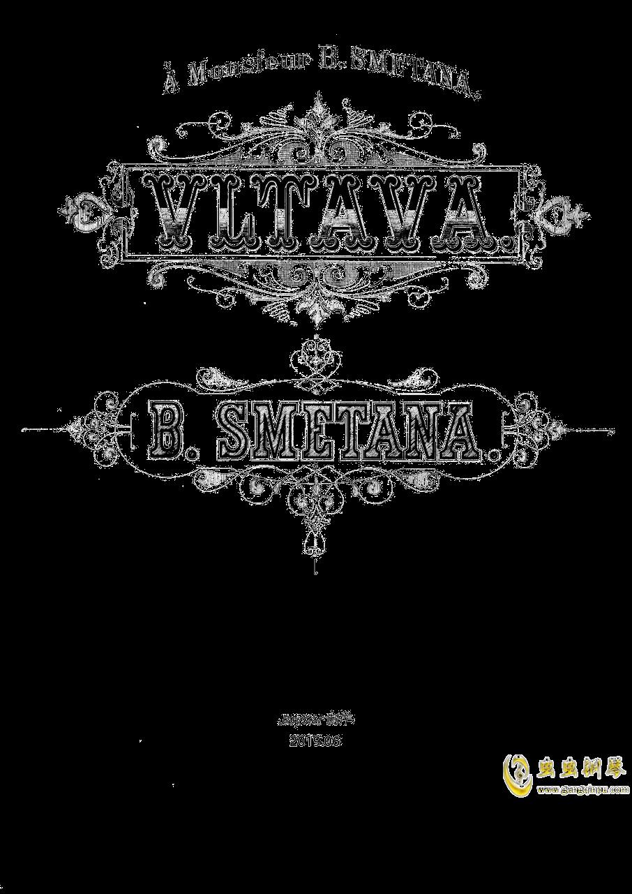 伏尔塔瓦河ag88环亚娱乐谱 第1页
