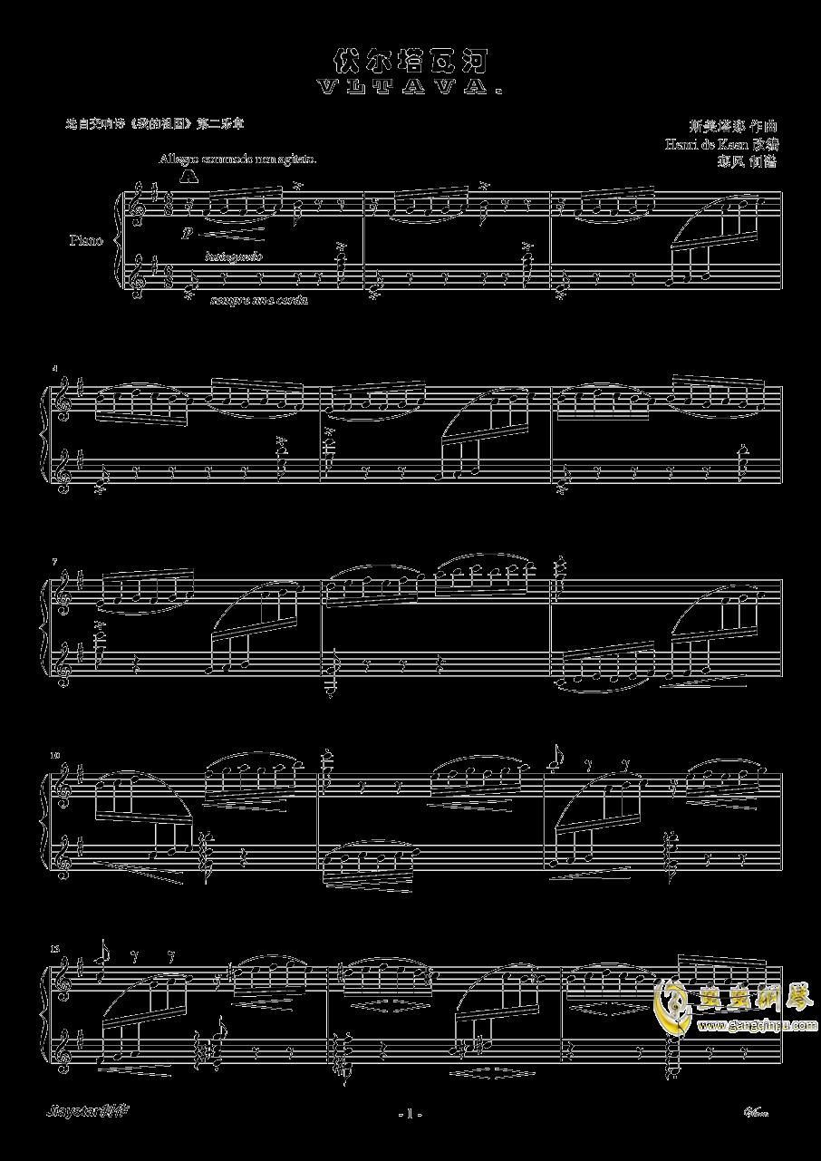 伏尔塔瓦河ag88环亚娱乐谱 第2页