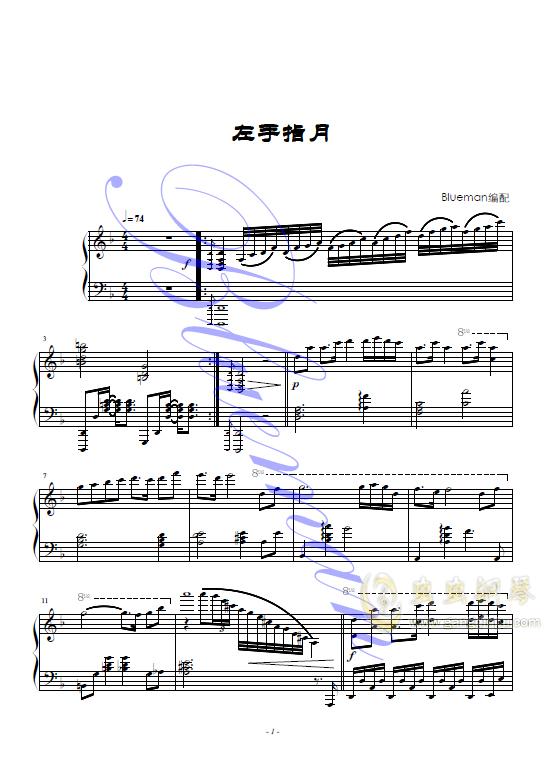 左手指月钢琴谱 第1页