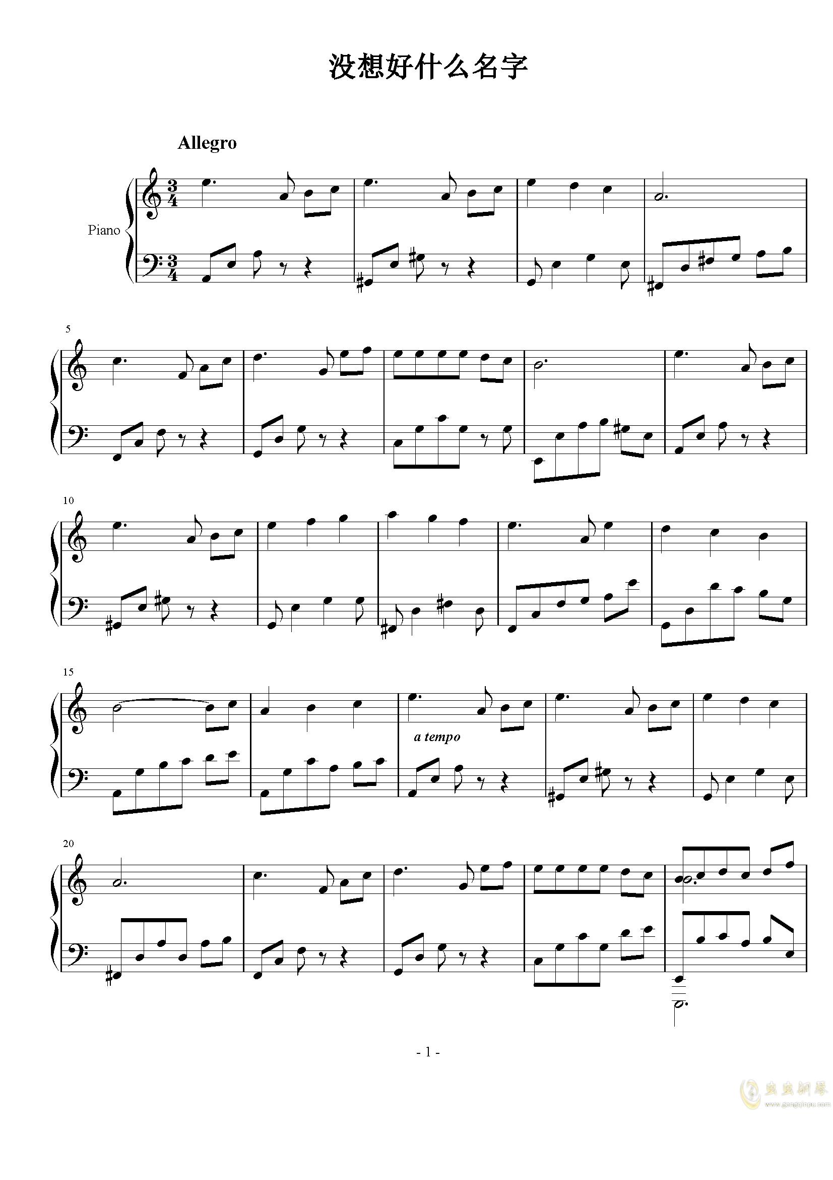 没想好什么名字钢琴谱 第1页