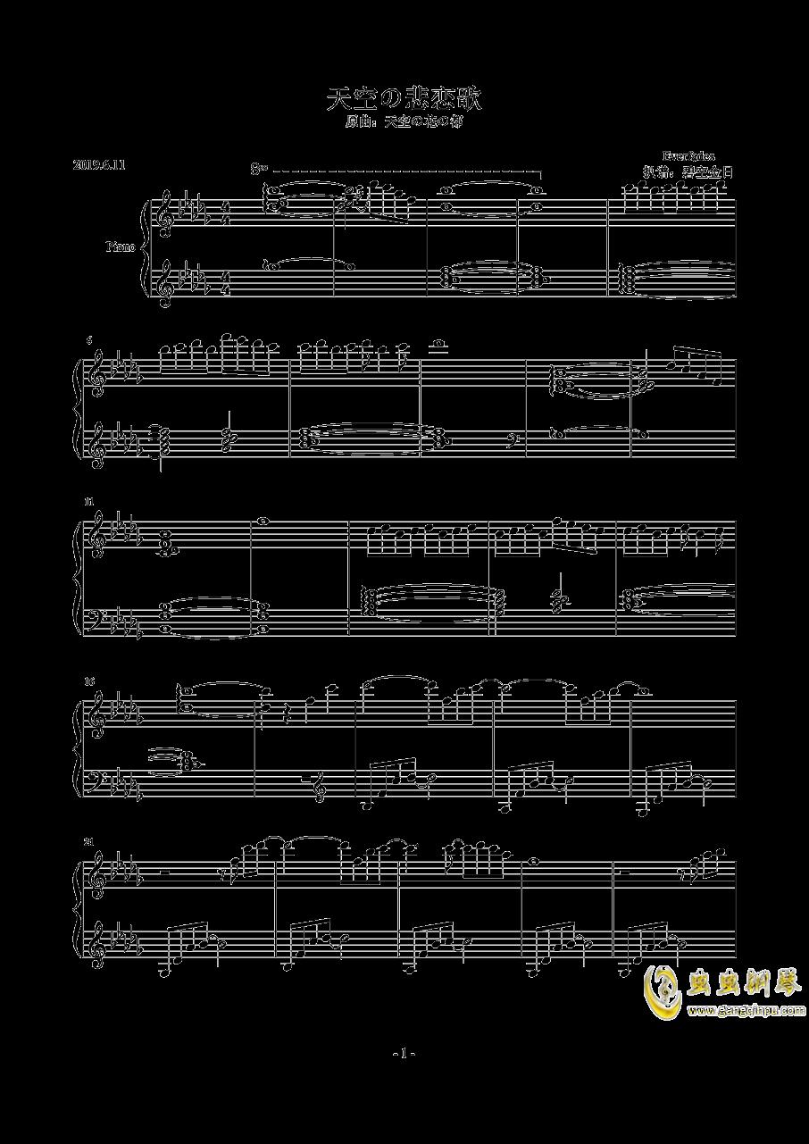 天空の悲恋歌钢琴谱 第1页