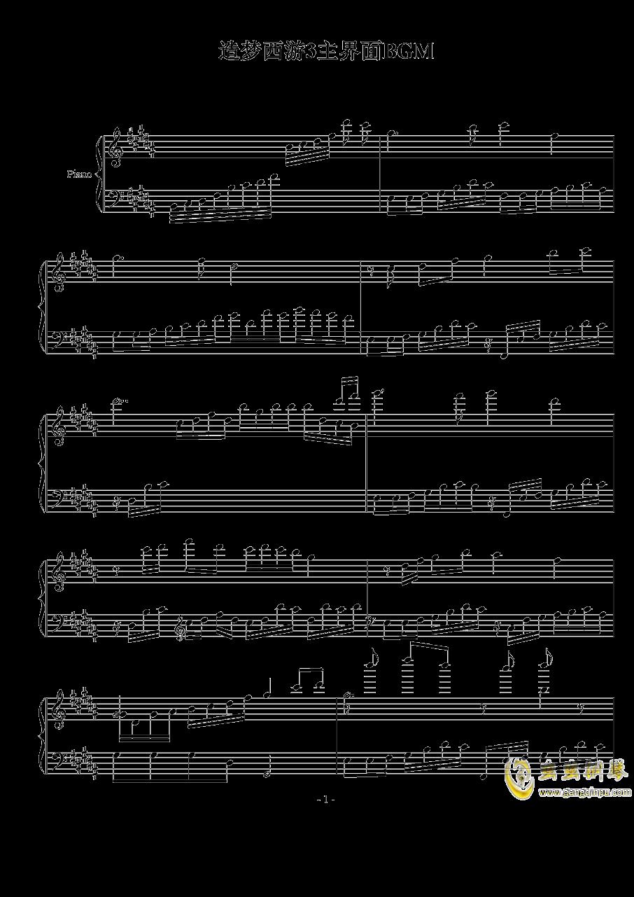 造梦西游钢琴谱 第1页