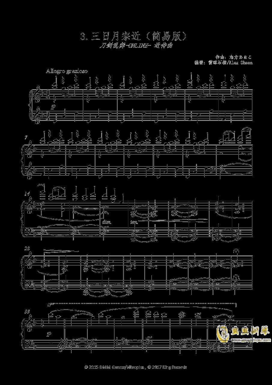 近侍曲钢琴谱 第1页