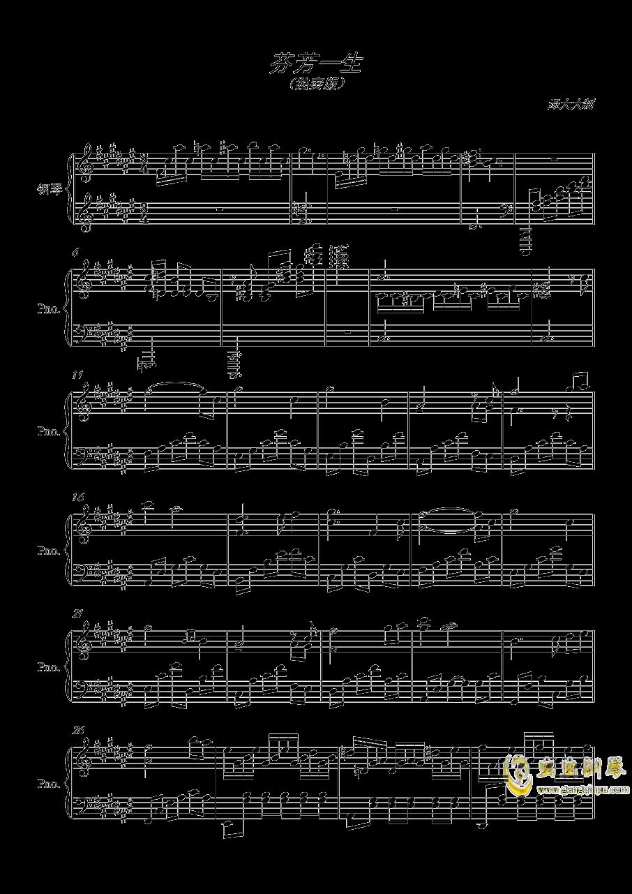芬芳一生�琴�V 第1�
